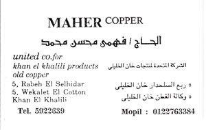 Tienda Cooper en El Cairo